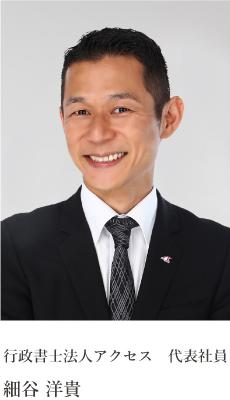 行政書士法人アクセス 代表社員 細谷 洋貴