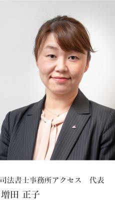 司法書士事務所アクセス 代表 増田 正子