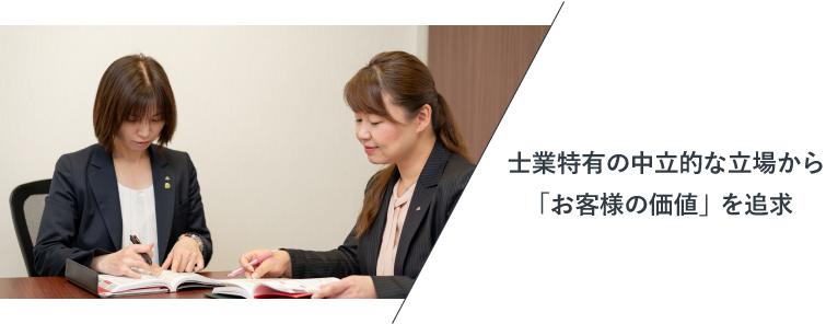 士業特有の中立的な立場から「お客様の価値」を追求